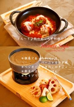秋のあったか料理 (243x350)