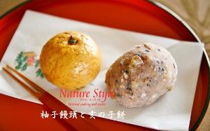柚子饅頭と亥の子餅 (300x187)