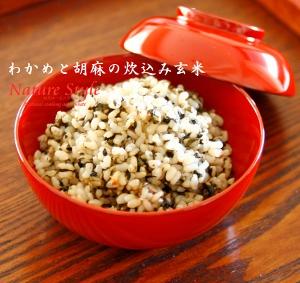 わかめと胡麻の炊込み玄米 (300x283)