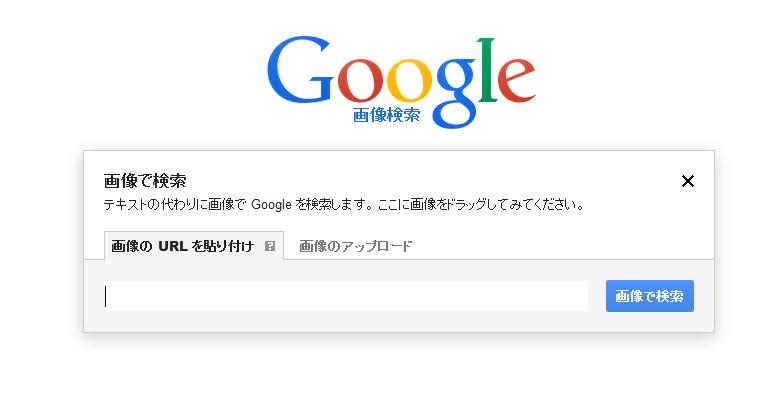 gazoukensaku2.jpg