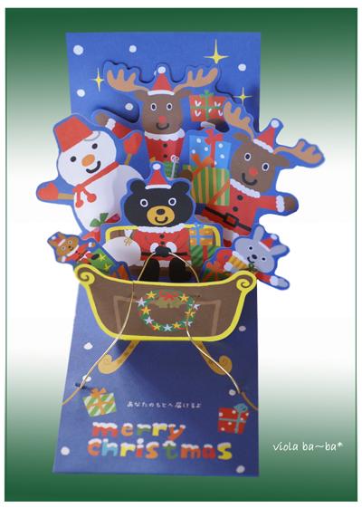 クリスマスカードweb用