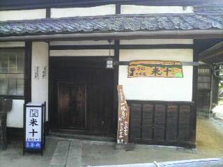 松本市旅行記 (78)