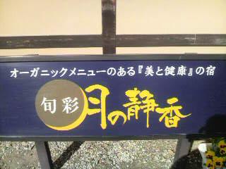 松本市旅行記 (82)