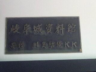 咲夜さんの金華山旅日記 (3)
