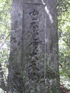 咲夜さんの金華山旅日記 (9)