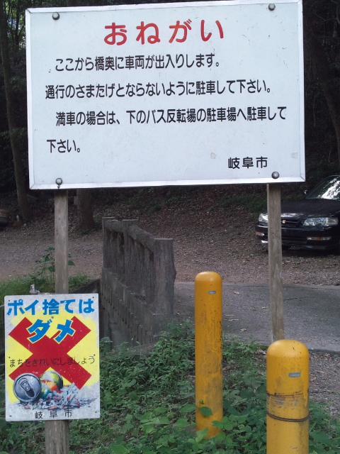 咲夜さんは岩戸公園へ遊びに来た 弘峰寺編 (3)