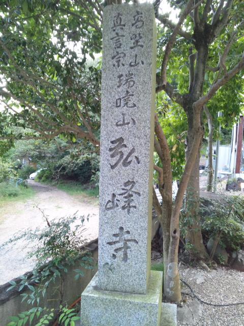 咲夜さんは岩戸公園へ遊びに来た 弘峰寺編 (14)