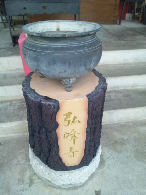咲夜さんは岩戸公園へ遊びに来た 弘峰寺編 (24)