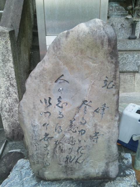 咲夜さんは岩戸公園へ遊びに来た 弘峰寺編 (21)