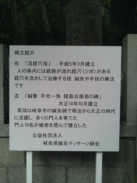咲夜さんは岩戸公園へ遊びに来た 岩戸観音編 (4)