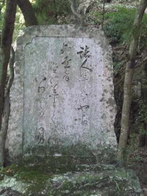 咲夜さんは岩戸公園へ遊びに来た 岩戸観音編 (7)