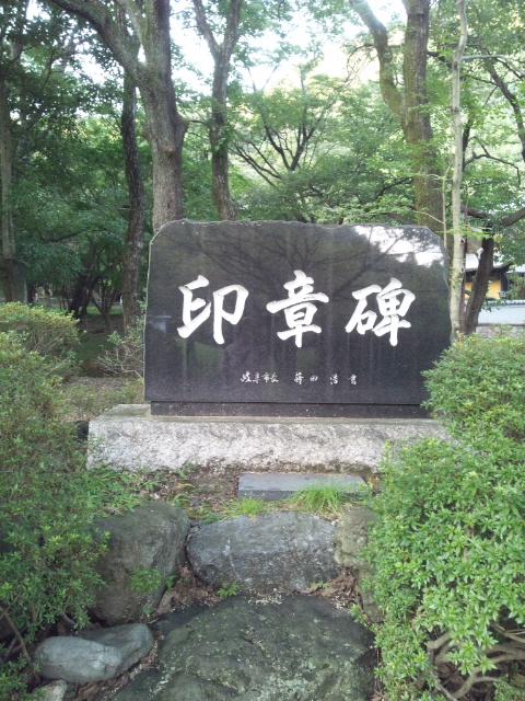 咲夜さんは岩戸公園へ遊びに来た 岩戸神社編 (4)