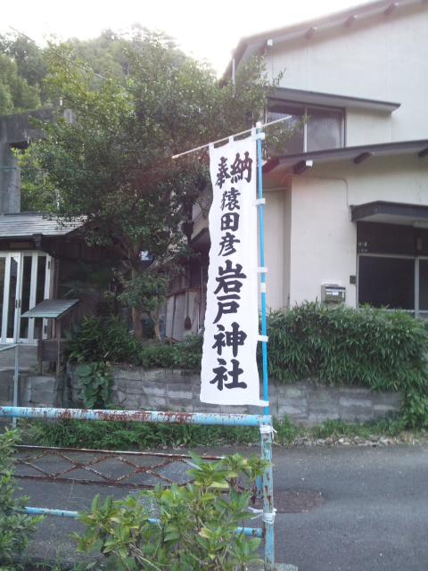 咲夜さんは岩戸公園へ遊びに来た 岩戸神社編 (12)