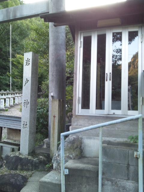 咲夜さんは岩戸公園へ遊びに来た 岩戸神社編 (13)