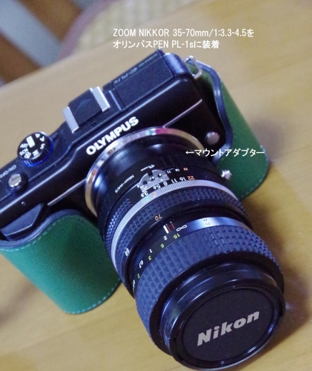 OlympusPENにZOOM NIKKOR 35-70mm/1:3.3-4.5を装着