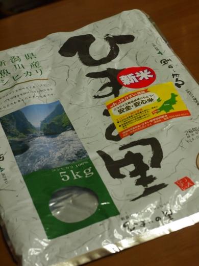 ひすいの里 糸魚川産の新米