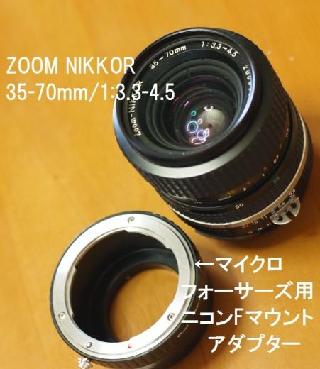 ニコンのオールドレンズ ZOOM NIKKOR 35-70mm/1:3.3-4.5