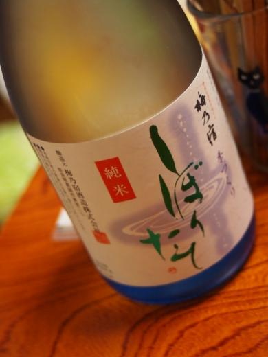 梅乃宿 純米しぼりたて生原酒