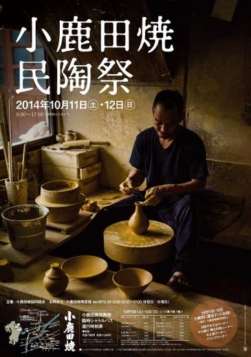 小鹿田焼き民陶祭ポスター