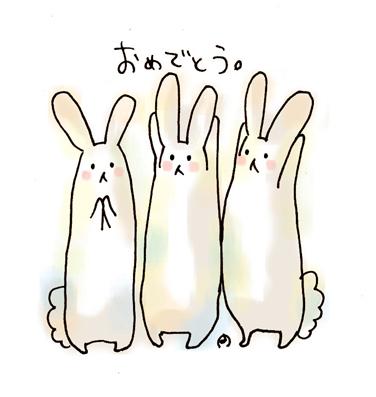 おめでとう_3ひき