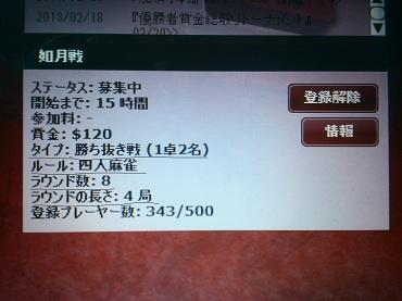 2013022406543850b.jpg