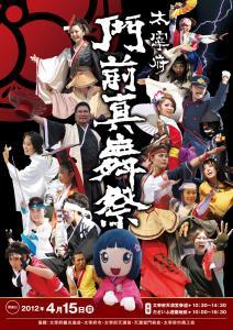 真舞祭2012