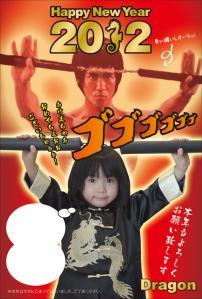 nenga2012.jpg