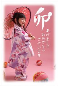 nengajou2011.jpg
