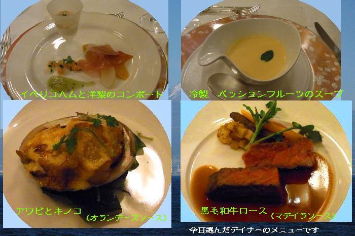 二日目ディナー