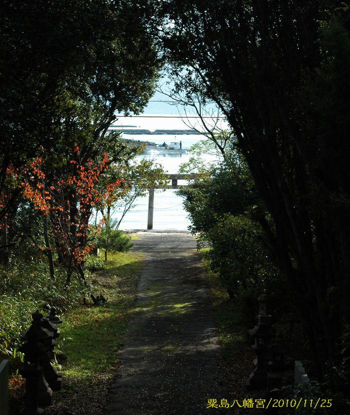 粟島八幡宮