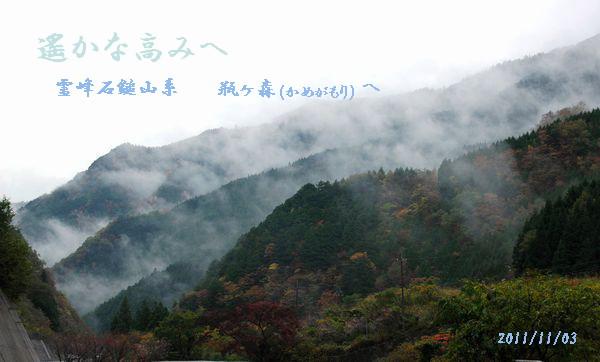 11.3、瓶が森へ・川来須1