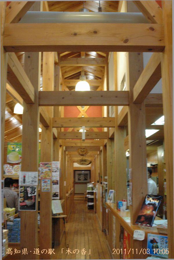 木の香道の駅