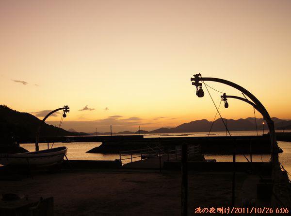 10,26:港の夜明け
