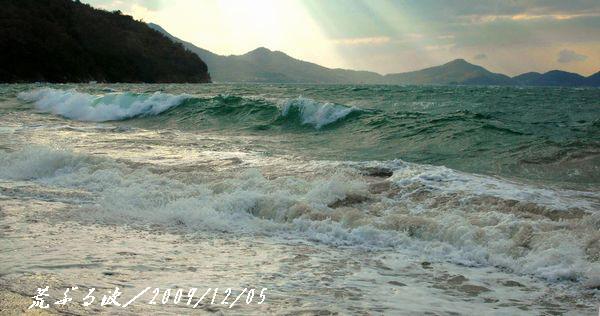 荒ぶる海3
