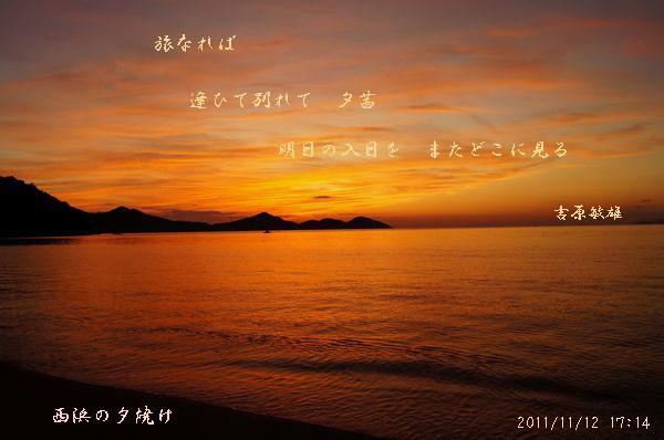 11.12夕焼け 026