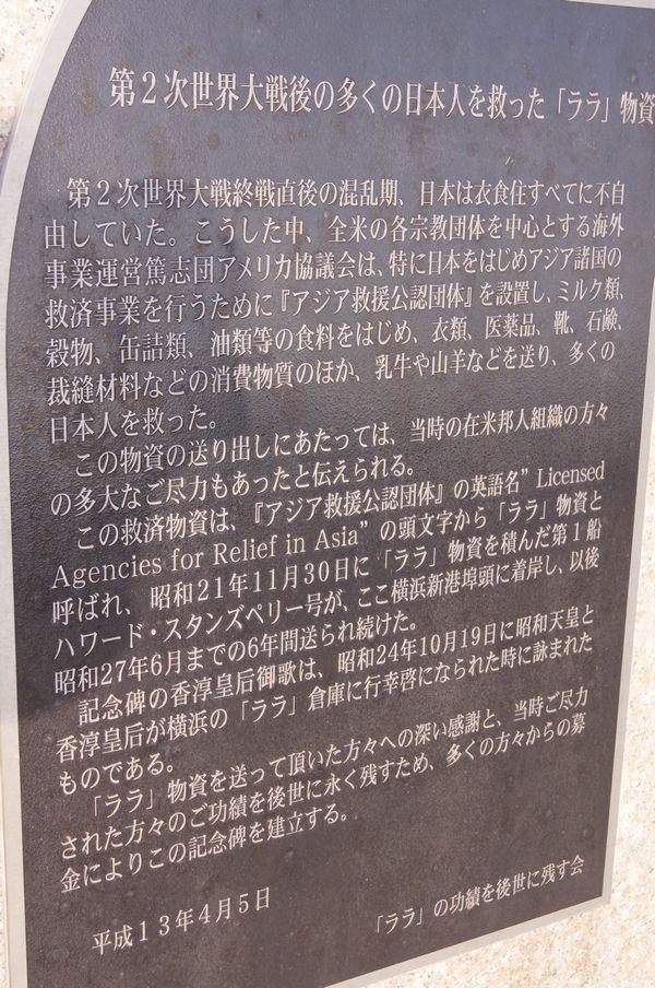 「ララ」物資の碑