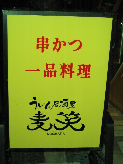 mugiwara0627 014