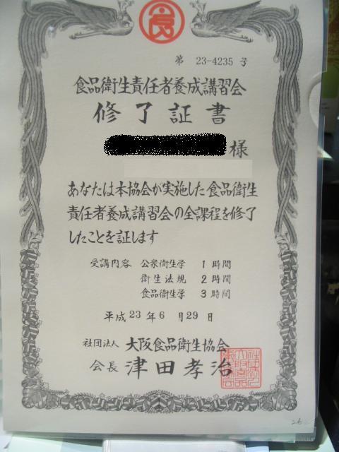 20110629takeuchi 034b