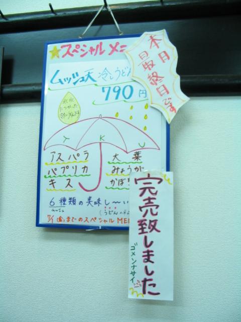 20110701tku 011