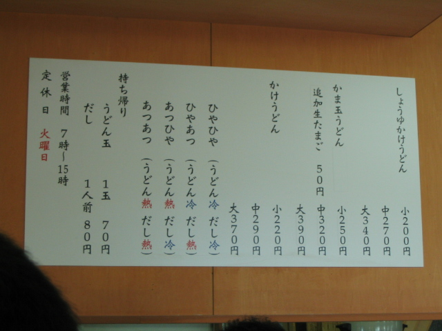 20110704sanuki tour with gozio 023