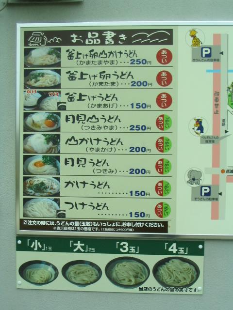 20110704sanuki tour with gozio 052