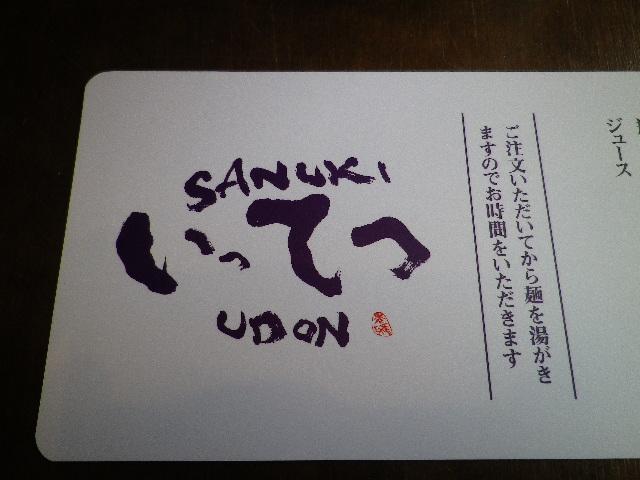 20110715ittetsu 015
