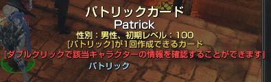 >>パトリック<<