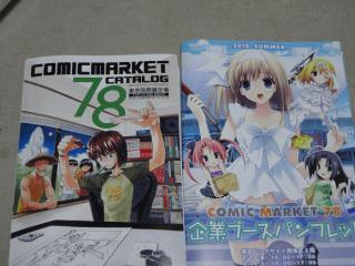 DSC00011_convert_20100801095956.jpg