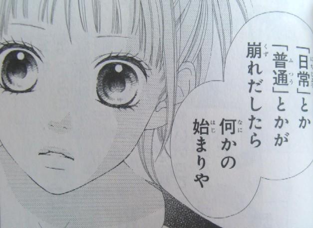 『あるいとう 11 (マーガレットコミックス)』(なな …