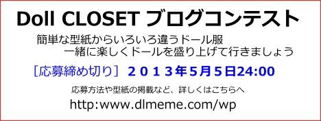 Doll CLOSET*ブログコンテスト