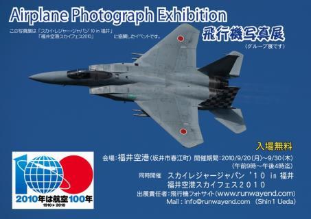 スカイレジャージャパン2010