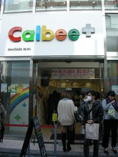 calbee+
