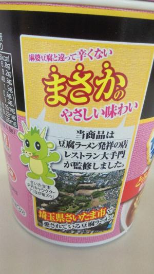 tofu02_convert_20120608200059.jpg