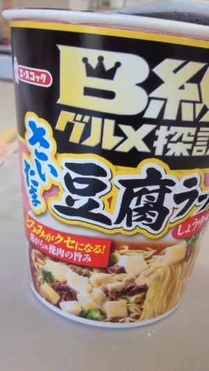 tofu03_convert_20120608200009.jpg